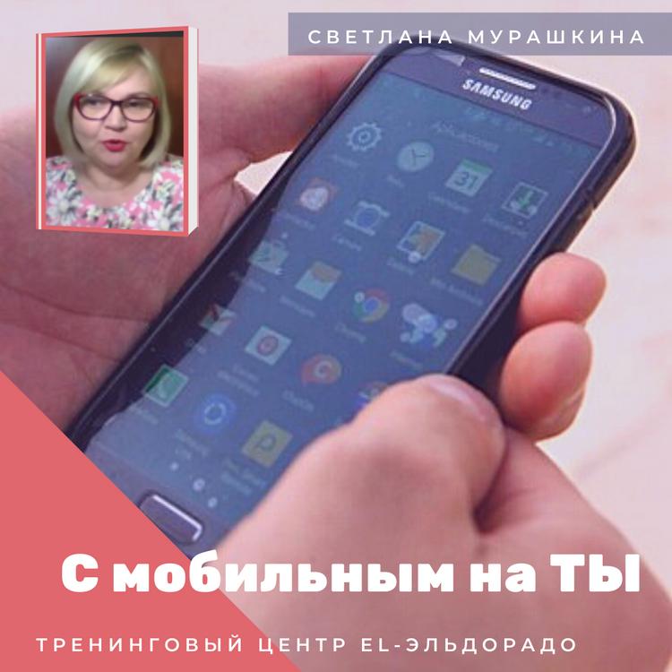 С мобильным на ТЫ